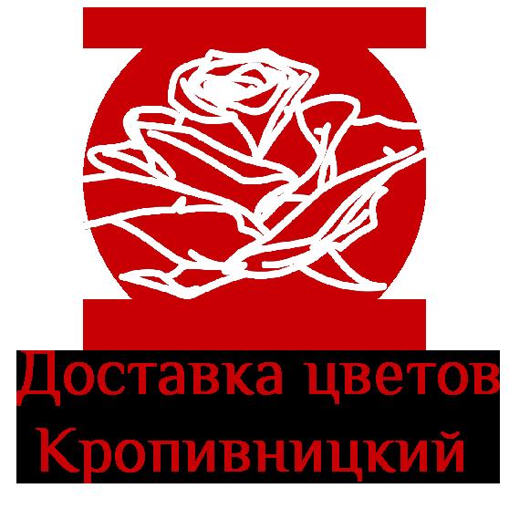 Доставка цветов Кропивницкий